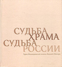 Судьба храма - судьба России дверь храма