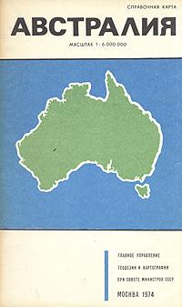 Австралия. Справочная карта замбия справочная карта