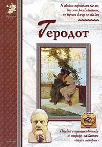 Геродот. Катерина Мурашова