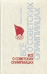 Борис Хавин Все о советских олимпийцах