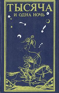 М. А. Салье Тысяча и одна ночь тысяча и одна ночь избранные сказки в 3 томах комплект