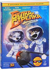 Белка и Стрелка: Звездные собаки (2 DVD)
