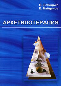 Книга Архетипотерапия | Лебедько Владислав Евгеньевич, Найденов Евгений. В. Лебедько, Е. Найденов