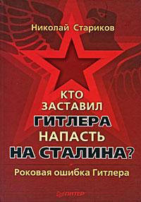 Николай Стариков Кто заставил Гитлера напасть на Сталина. Роковая ошибка Гитлера