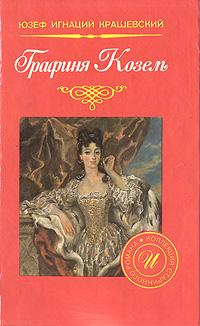 Юзеф Игнаций Крашевский Графиня Козель юзеф игнаций крашевский король холопов