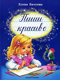 Елена Бахтина Пиши красиво