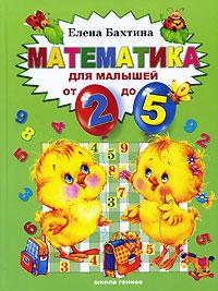 Елена Бахтина Математика для малышей от 2 до 5