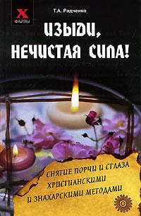 все цены на Т. А. Радченко Изыди, нечистая сила! Снятие порчи и сглаза христианскими и знахарскими методами онлайн