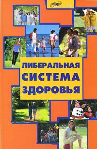 Либеральная система здоровья | Большаков Алексей Владимирович