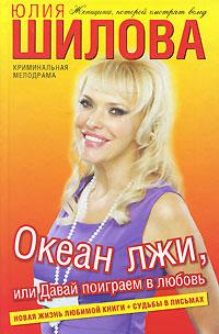 Юлия Шилова Океан лжи, или Давай поиграем в любовь