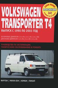 Купить книгу по ремонту и эксплуатации автомобиля фольксваген транспортер т4 мод элеватор фс 19