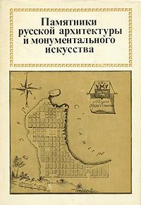 Памятники русской архитектуры и монументального искусства