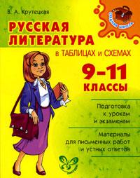 В. А. Крутецкая Русская литература в таблицах и схемах. 9-11 классы
