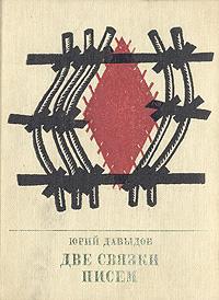 Юрий Давыдов Две связки писем: Повесть о Германе Лопатине