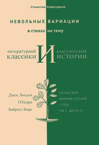 Станислав Хайретдинов Невольные вариации в стихах на тему литературной классики и классической истории