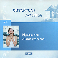 Китайская музыка Музыка для снятия стрессов mp3 .
