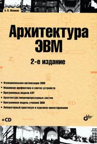 А. П. Жмакин Архитектура ЭВМ (+ CD-ROM) н в струмпэ в д сидоров аппаратное обеспечение эвм практикум