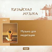 Китайская музыка Музыка для медитации mp3 .