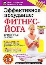Эффективное похудание: Фитнес-йога. Продвинутый уровень цена