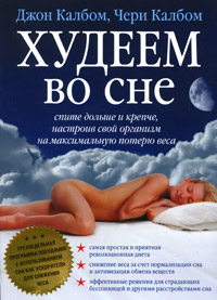 Джон Калбом, Чери Калбом Худеем во сне. Спите больше и крепче, настроив свой организм на максимальную потерю веса