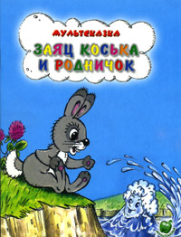 Н. Грибачев Заяц Коська и родничок