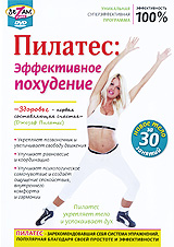 Пилатес: эффективное похудение стоимость