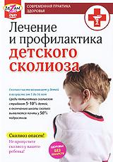 Лечение и профилактика детского сколиоза лилия савко правильная осанка как спасти ребенка от сколиоза isbn 978 5 459 00556 1