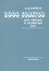 А. Д. Байков 2000 советов для умелых и неумелых рук