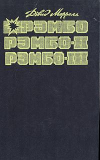 Дэвид Морелл Рэмбо. Рэмбо-II. Рэмбо-III вадик рэмбо галыгин comedy club вадик рэмбо галыгин