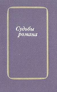 Судьбы романа