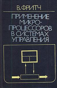 В. Фритч Применение микропроцессоров в системах управления