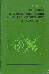 Ф. Т. С. Юу Введение в теорию дифракции, обработку информации и голографию