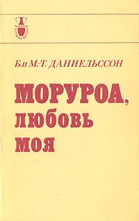 Б. и М.-Т. Даниельссон Моруроа, любовь моя