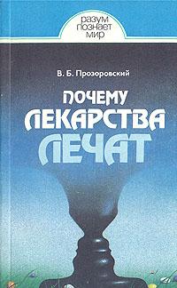 В. Б. Прозоровский Почему лекарства лечат