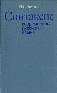 Н. С. Валгина Синтаксис современного русского языка