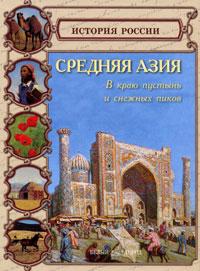 Ольга Колпакова. Средняя Азия. В краю пустынь и снежных пиков