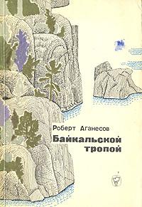 Роберт Аганесов Байкальской тропой цены онлайн