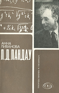 Анна Ливанова Л. Д. Ландау