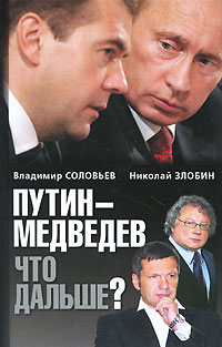Владимир Соловьев, Николай Злобин Путин - Медведев. Что дальше?