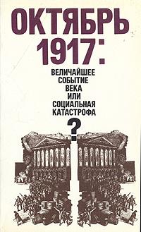 Фото - Октябрь 1917: величайшее событие века или социальная катастрофа октябрь и советское крестьянство 1917 1927 гг
