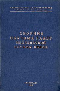 Сборник научных работ медицинской службы ККВМК