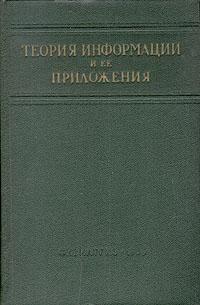 Р. Хартли,П. Элиас,Б. Оливер Теория информации и ее приложения