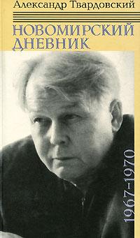Александр Твардовский Новомирский дневник. В 2 томах. Том 2.1967-1970