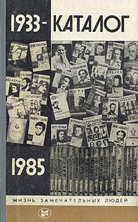 Каталог ЖЗЛ. 1933 - 1985 skincode косметика каталог