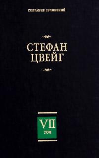 Стефан Цвейг Стефан Цвейг. Собрание сочинений в 8 томах. Том 7 стоимость
