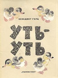 Бенедикт Герц Уть-уть путешествие с домашними животными фильм 2007