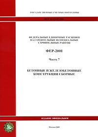 Федеральные единичные расценки на строительные и специальные строительные работы. ФЕР-2001. Часть 7. Бетонные и железобетонные конструкции сборные фер 81 02 42 2001 часть 42 берегоукрепительные работы