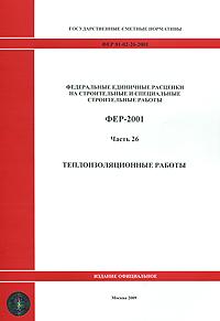 Федеральные единичные расценки на строительные и специальные строительные работы. ФЕР-2001. Часть 26. Теплоизоляционные работы фер 81 02 42 2001 часть 42 берегоукрепительные работы