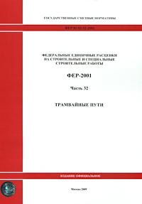Федеральные единичные расценки на строительные и специальные строительные работы. ФЕР-2001. Часть 32. Трамвайные пути фер 81 02 42 2001 часть 42 берегоукрепительные работы