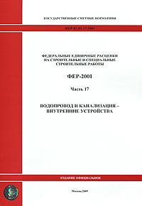 Федеральные единичные расценки на строительные и специальные строительные работы. ФЕР-2001. Часть 17. Водопровод и канализация - внутренние устройства фер 81 02 42 2001 часть 42 берегоукрепительные работы